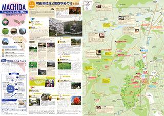 Machida Tourism Guide Map  町田観光ガイドマップ