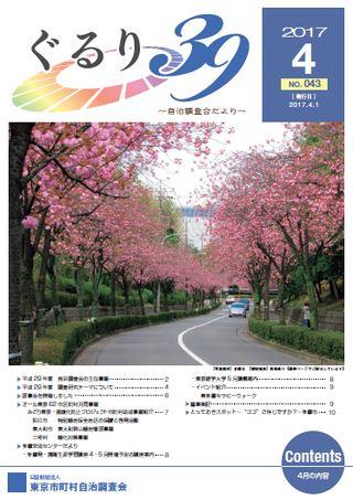 ぐるり39~自治調査会だより~ 2017年4月号(No.043)