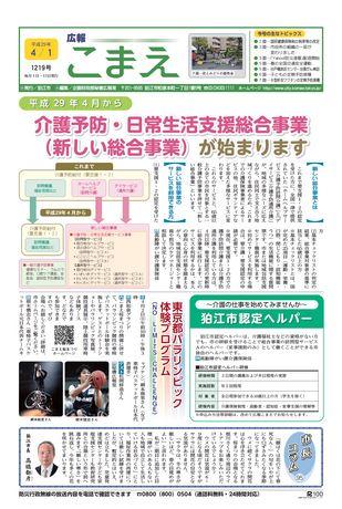 広報こまえ 平成29年4月1日号