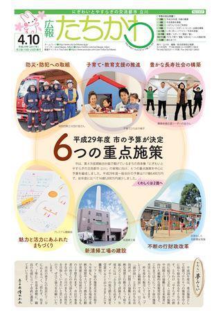 広報たちかわ 平成29年4月10日号