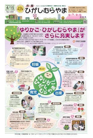 市報ひがしむらやま 平成29年4月15日号