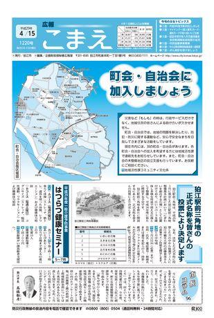 広報こまえ 平成29年4月15日号