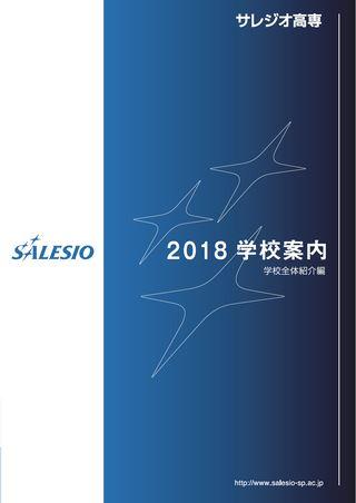 サレジオ高専 2018 学校案内 学校全体紹介編