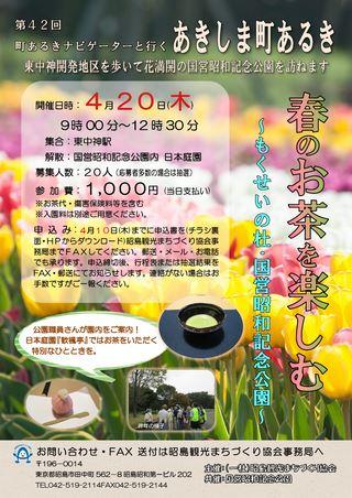 あきしま町あるき 春のお茶を楽しむ~もくせいの杜・国営昭和記念公園~コース