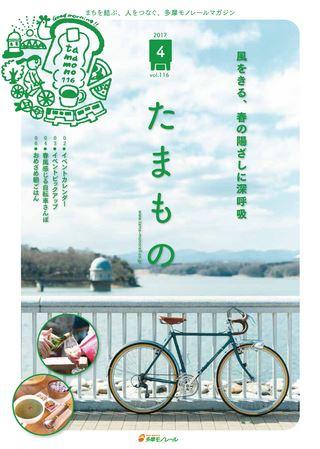 たまもの Vol.116 2017年4月20日発行