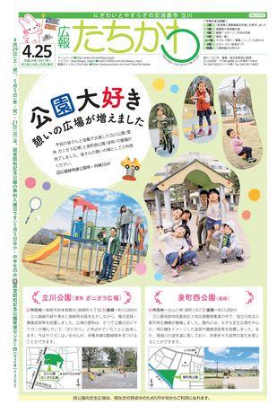 広報たちかわ 平成29年4月25日号