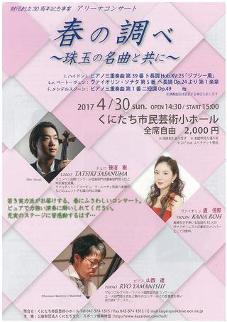 アリーナコンサート 春の調べ~珠玉の名曲と共に~(国立市)