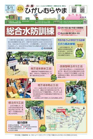 市報ひがしむらやま 平成29年5月1日号