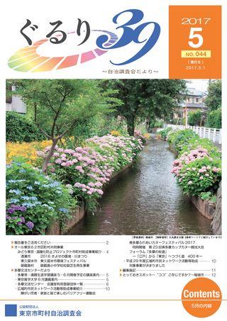 ぐるり39~自治調査会だより~ 2017年5月号(No.044)