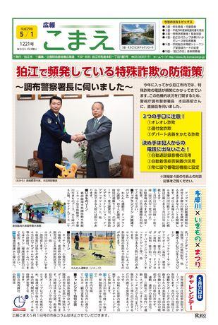 広報こまえ 平成29年5月1日号