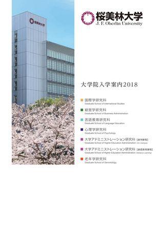 桜美林大学 大学院入学案内 2018