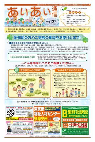 あいあい通信 Vol.127 立川市社会福祉協議会