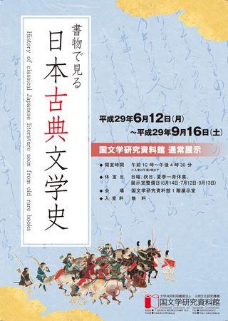 書物で見る 日本古典文学史