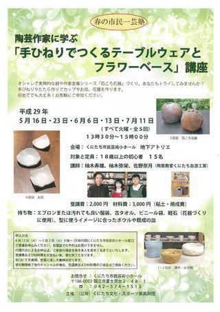 陶芸作家に学ぶ「手ひねりでつくるテーブルウェアとフラワーベース」講座