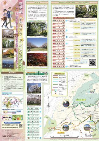 遊歩道・多摩よこやまの道 ガイドマップ(多摩市)