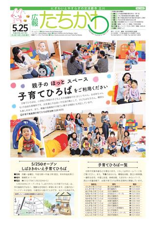 広報たちかわ 平成29年5月25日号