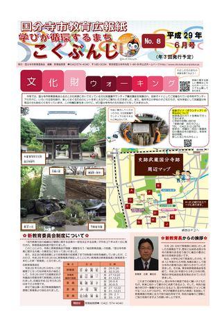 国分寺市教育広報紙 学びが循環するまち こくぶんじ No.8 平成29年6月号