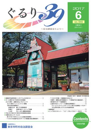ぐるり39~自治調査会だより~ 2017年6月号(No.045)