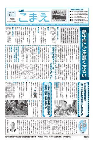 広報こまえ 平成29年6月1日号