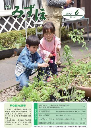 広報みずほ 平成29年6月号
