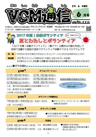 ボランティアセンター武蔵野 VCM通信 平成29年6月号