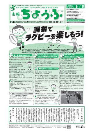 市報ちょうふ 平成29年6月5日号