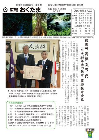 広報おくたま 平成29年6月5日号