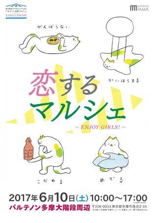 恋するマルシェ~ENJOY GIRLS!~ パルテノン多摩