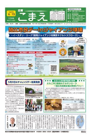広報こまえ 平成29年6月15日号