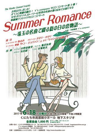 Summer Romance~珠玉の名曲で綴る夏の日の恋物語~