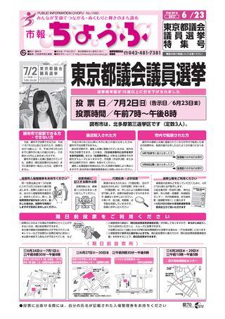 市報ちょうふ 平成29年6月23日号 東京都議会 議員選挙 特集号