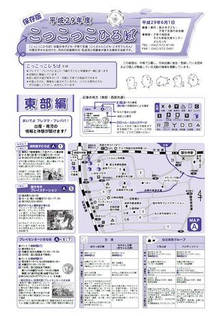 平成29年度 こっこっこひろば (東部編)
