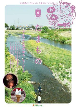 たまもの Vol.117 2017年6月20日発行