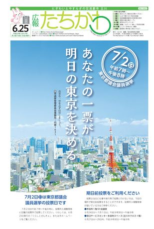 広報たちかわ 平成29年6月25日号