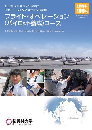フライト・オペレーション (パイロット養成)コース 桜美林大学