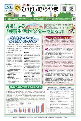 市報ひがしむらやま 平成29年7月1日号