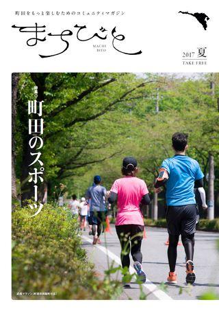 地域情報誌「まちびと」2017年夏号