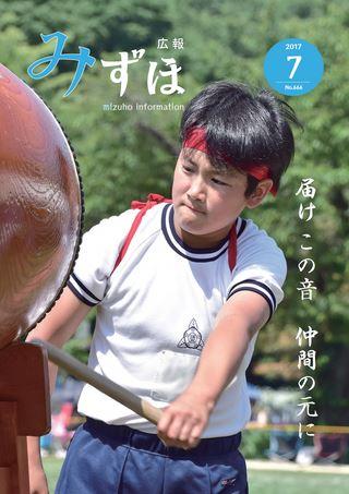 広報みずほ 平成29年7月号