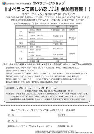 オペラワークショップ 『オペラって楽しいな』参加者募集!!