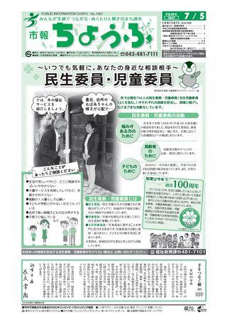 市報ちょうふ 平成29年7月5日号