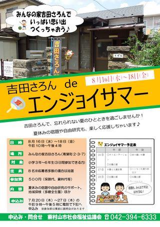 吉田さろん de エンジョイサマー (東村山市社会福祉協議会)