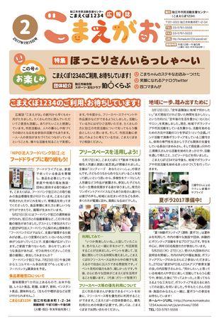 こまえくぼ1234広報誌「こまえがお」2017年7月15日号