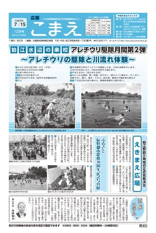 広報こまえ 平成29年7月15日号