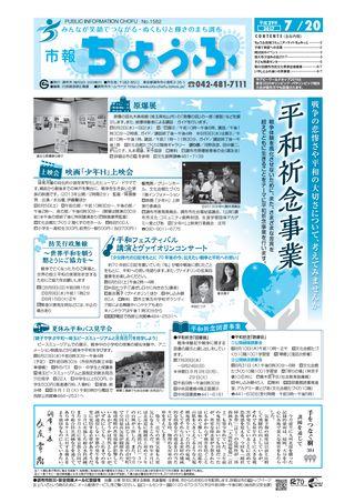 市報ちょうふ 平成29年7月20日号
