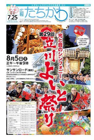 広報たちかわ 平成29年7月25日号