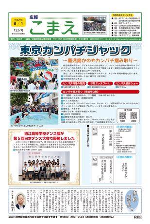 広報こまえ 平成29年8月1日号