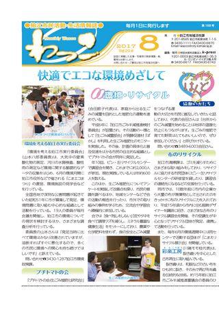 狛江市民活動・生活情報誌 わっこ 平成29年8月号
