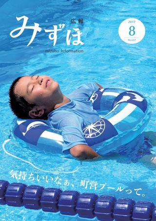 広報みずほ 平成29年8月号
