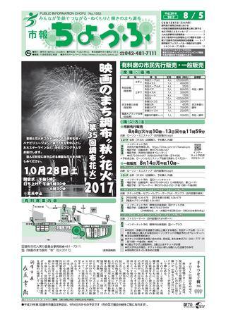 市報ちょうふ 平成29年8月5日号