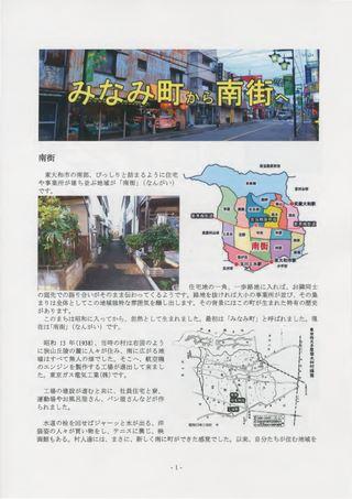 ①みなみ町から南街へ《とっておきの観光情報(東大和観光ガイドの会)》
